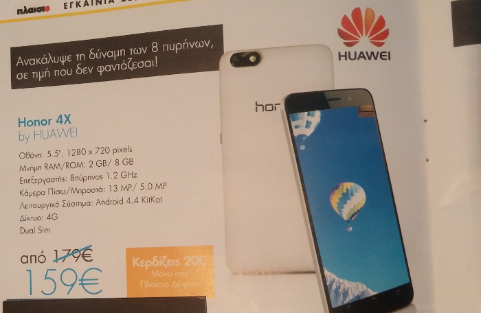 huawei-honor-4x-smartphone-prosfora