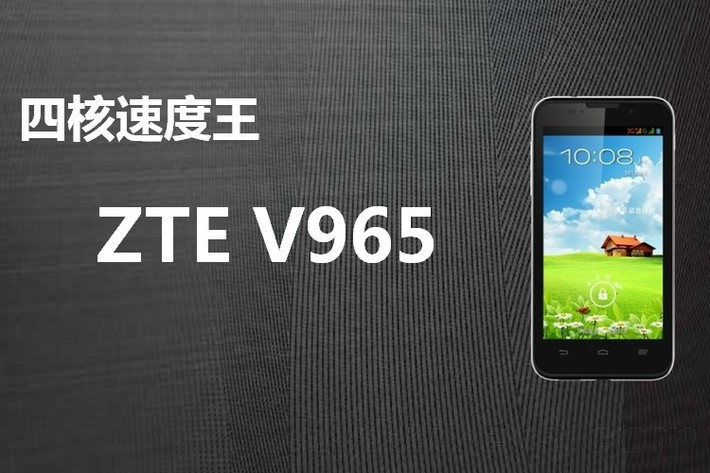 zte v965 review
