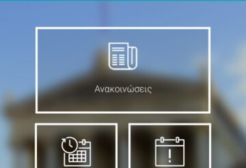 Studdle Η απόλυτη εφαρμογή για τους Έλληνες φοιτητές 3