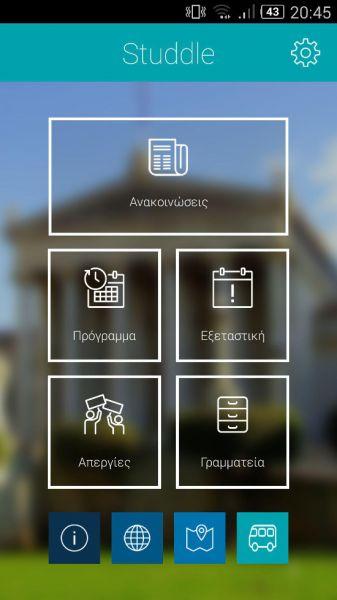 Studdle εφαρμογή για φοιτητές Screenshot