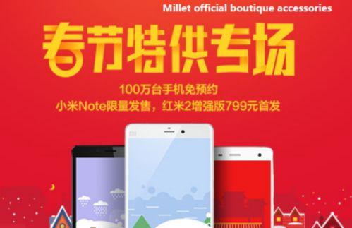 Xiaomi Redmi 2 2GB ram