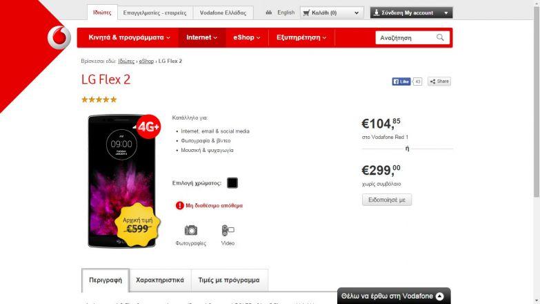 Fle 2 Vodafone 299 euro
