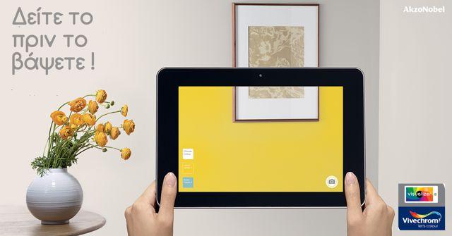 Vivechrom Visualizer εφαρμογή βάψιμο τοιχου