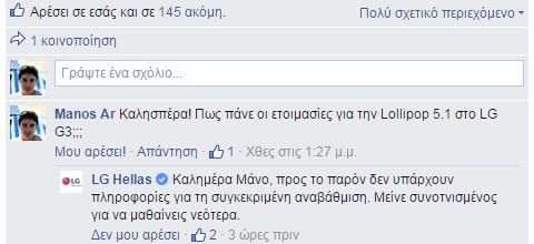 LG G3 No lollipop 5.1 LG Hellas