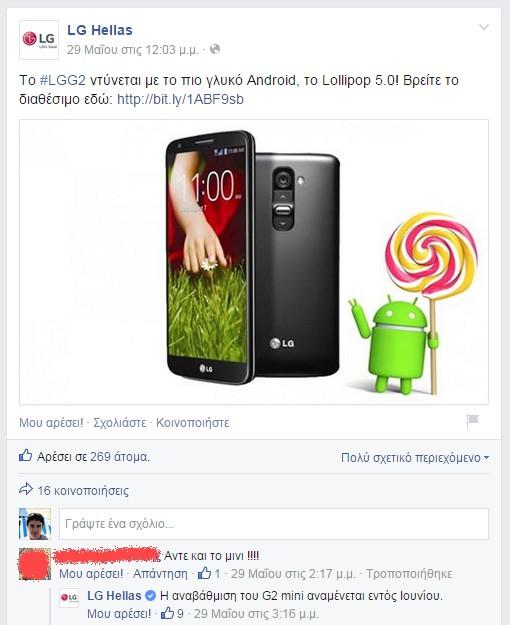LG G2 Mini Lollipop announcement