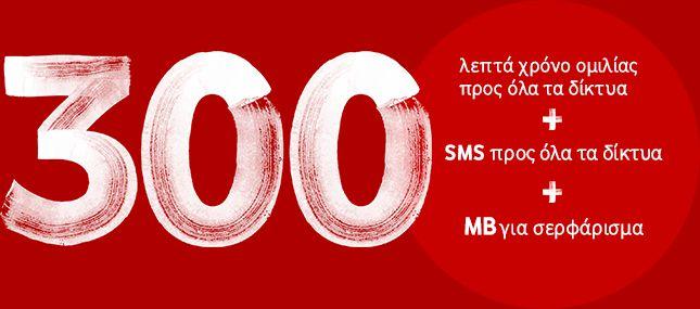 δωρεαν λεπτα sms Data MB