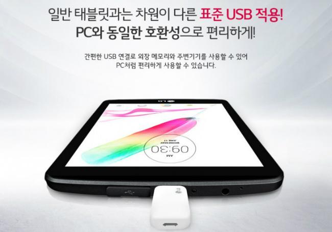 lg-g-pad-2-tablet