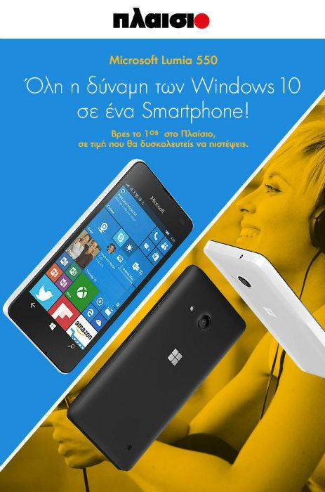 microsoft lumia 550 windows 10