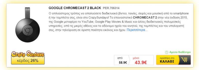 Chromecast 2 Ελλαδα