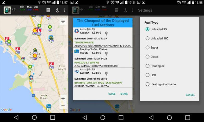 fuelgr τιμες καυσιμων εφαρμογή android