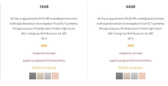 iPhone SE (GR) Prices