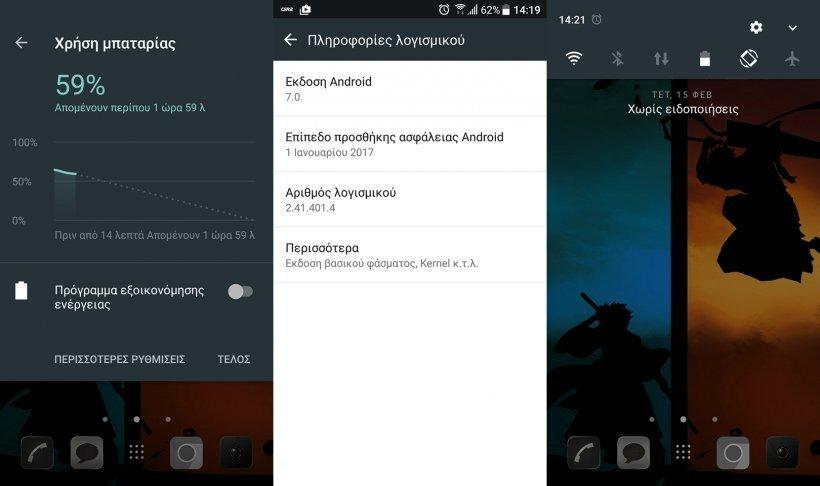 HTC 10 Android Nougat ενημέρωση