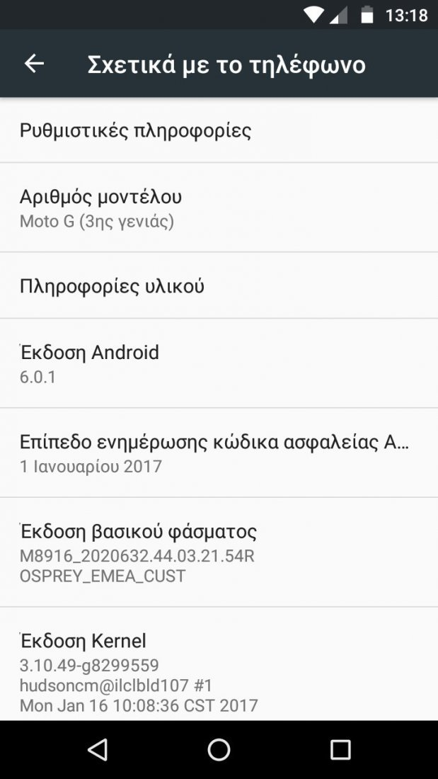 moto g 3rd gen security patch ιανουαρίου 2017