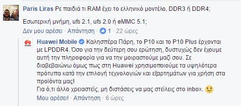 Huawei P10 LPDDR4 RAM και όχι LPDDR3