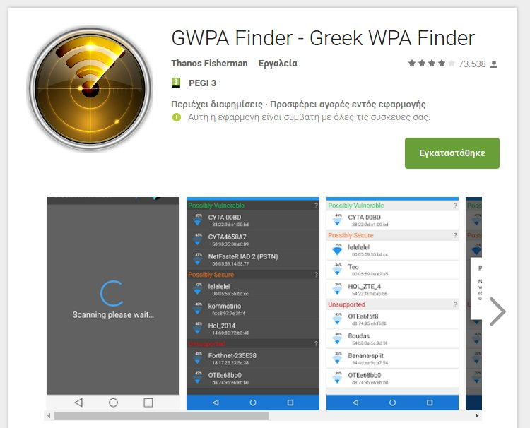 greek wpa finder