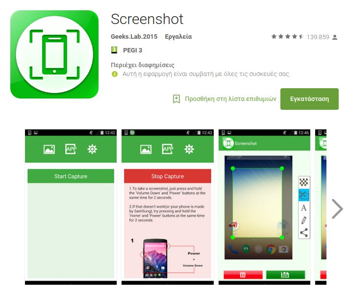android screenshot print screen