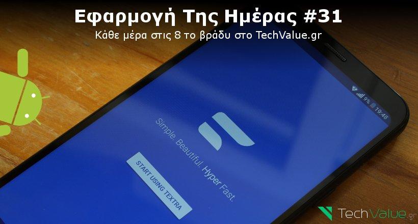 εφαρμογή για sms