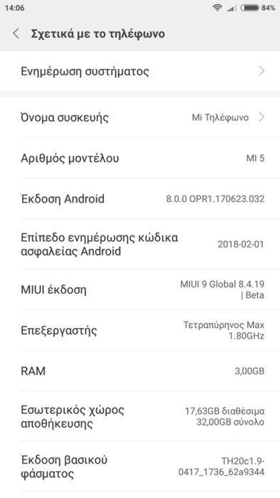 Η Global ROM του Xiaomi Mi5 αναβαθμίστηκε σε Android Oreo 8.0 (Beta) 1