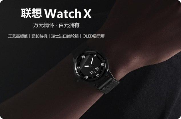 Lenovo X Watch