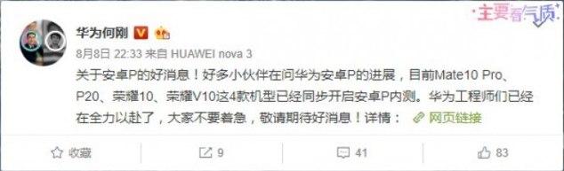 huawei android 9 pie ενημέρωση