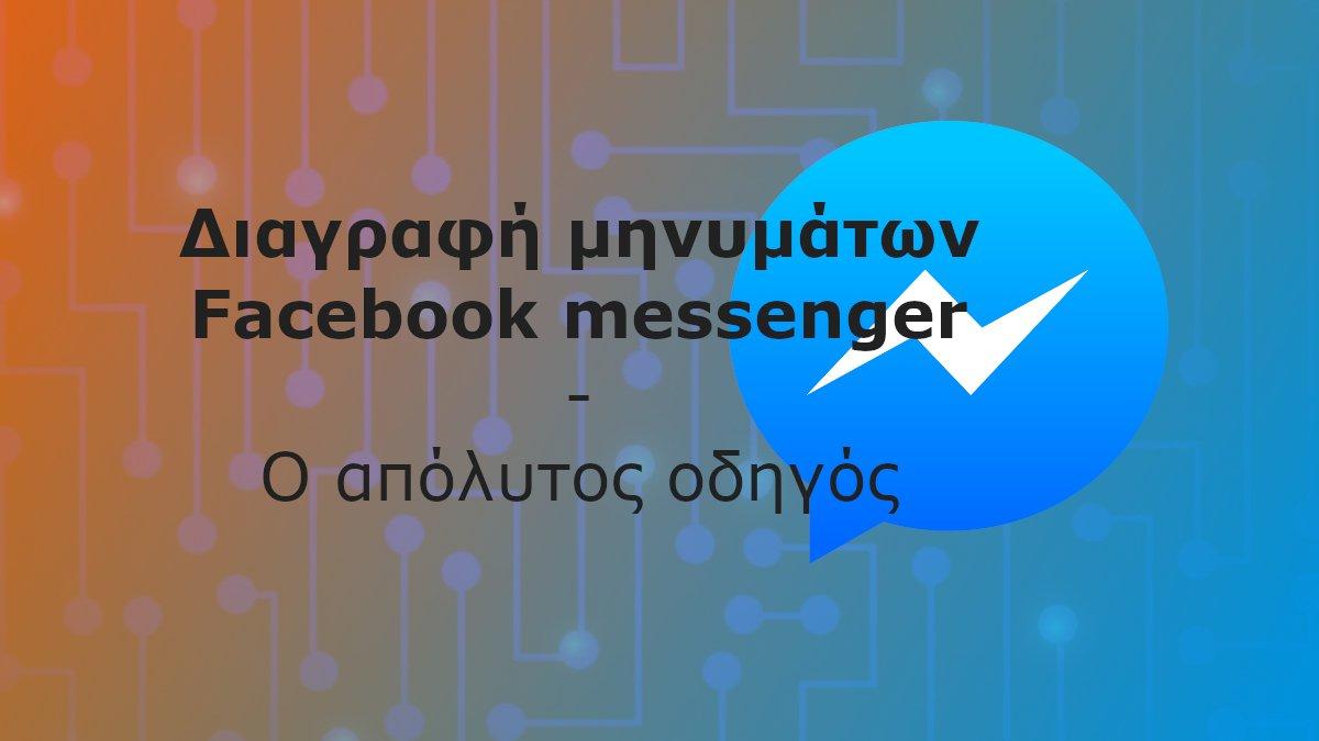 Διαγραφή μηνυμάτων facebook messenger