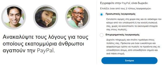 Δημιουργία PayPal