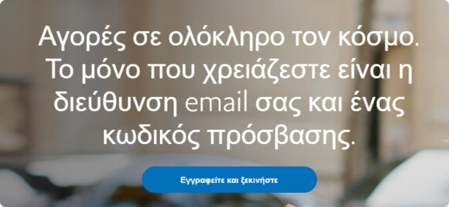 Τι είναι το PayPal
