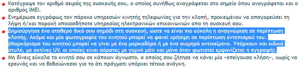 Ελληνική Αστυνομία κλοπή κινητού