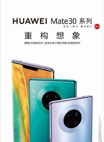 Huawei Mate 30 Series Launch - leak