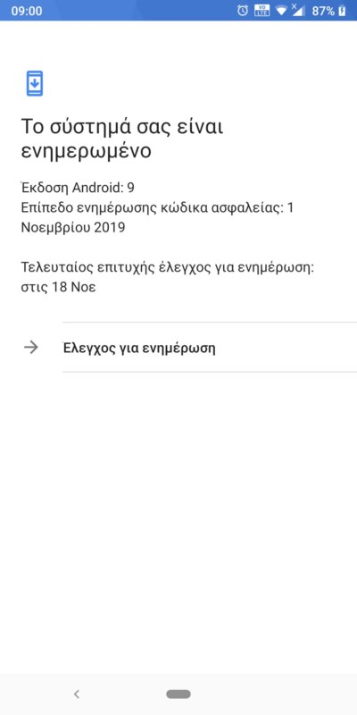 Nokia 7 Plus: Κιόλας με Android Security Patch Νοεμβρίου 2019! 1