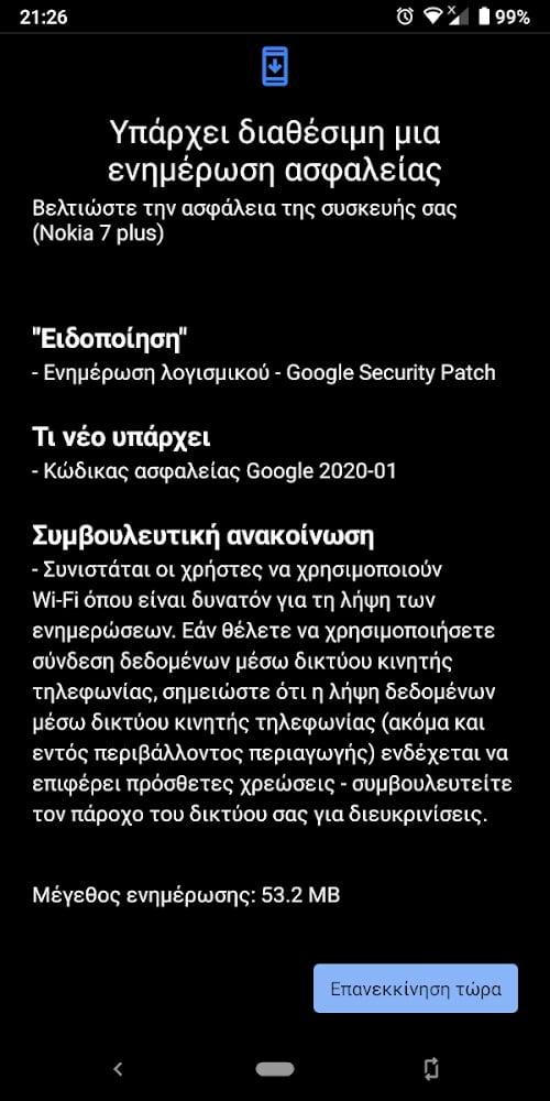 Nokia 7 Plus 2020 update