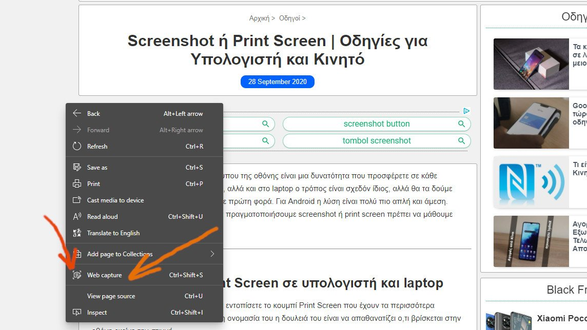 print screen με microsoft edge