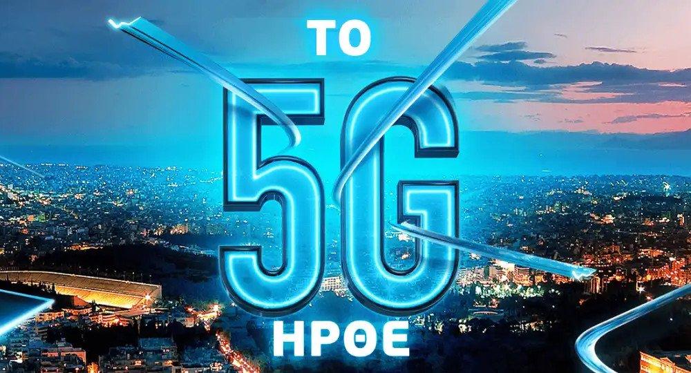 5G πιστοποιημένες συσκευές